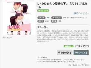 映画「L・DK ひとつ屋根の下、「スキ」がふたつ。」動画フルをmusic.jpで無料視聴