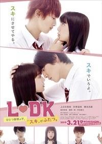 ldk(上白石萌音・杉野遥亮・横浜流星)映画動画フル